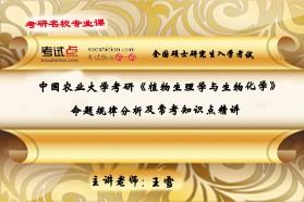 【考研专业课】中国农业大学考研《801植物生理学与生物化学》命题规律分析及常考知识点精讲