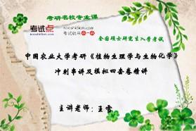【考研专业课】中国农业大学考研《801植物生理学与生物化学》冲刺串讲及模拟四套卷精讲