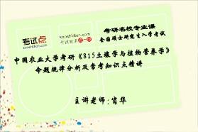 【考研专业课】中国农业大学《815土壤学与植物营养学》命题规律分析及常考知识点精讲
