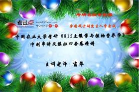 【考研专业课】中国农业大学《815土壤学与植物营养学》冲刺串讲及模拟四套卷精讲