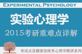 2015考研专业课《心理学 · 实验心理学》部分重难点详解