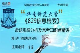 【考研专业课】华南师范大学《829信息检索》命题规律分析及常考知识点精讲