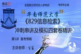 【考研专业课】华南师范大学《829信息检索》冲刺串讲及模拟四套卷精讲