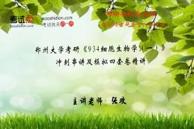 【考研专业课】郑州大学考研《934细胞生物学(一)》冲刺串讲及模拟四套卷精讲