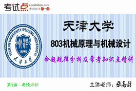 天津大學《803機械原理與機械設計》命題規律分析及常考知識點精講