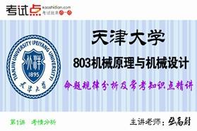【考研专业课】天津大学考研《803机械原理与机械设计》命题规律分析及常考知识点精讲