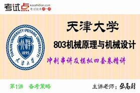 【考研专业课】天津大学考研《803机械原理与机械设计》冲刺串讲及模拟四套卷精讲