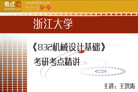 浙江大学《832机械设计基础》考点精讲
