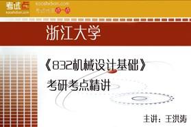 【考研专业课】浙江大学《832机械设计基础》考研考点精讲