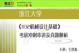 【考研专业课】浙江大学《832机械设计基础》考研冲刺串讲及真题解析