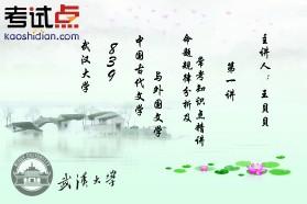 【考研专业课】武汉大学《839中国古代文学与外国文学》命题规律分析及常考知识点精讲