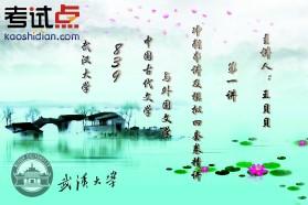 【考研专业课】武汉大学《839中国古代文学与外国文学》冲刺串讲及模拟四套卷精讲
