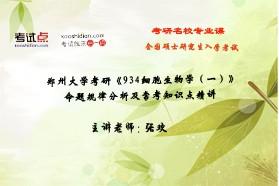【考研专业课】郑州大学考研《934细胞生物学(一)》命题规律解析及常考知识点精讲