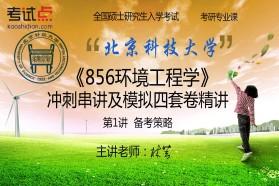 【考研专业课】北京科技大学《856环境工程学》冲刺串讲及模拟四套卷