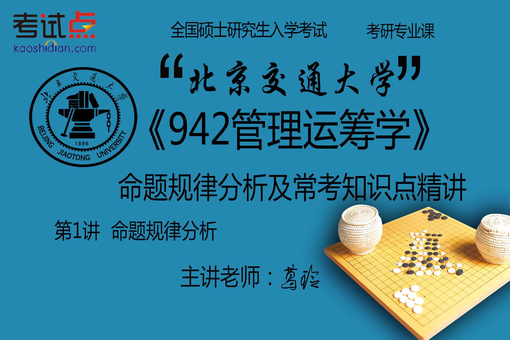 北京交通大學《942管理運籌學》命題規律分析及常考知識點精講