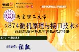 【考研专业课】南京理工大学《874微机原理与接口技术》考研命题规律分析及常考知识点精讲