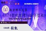 【考研专业课】南京理工大学《874微机原理与接口技术》考研冲刺串讲及模拟卷精讲