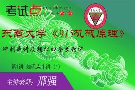 【考研专业课】东南大学《915机械原理》考研冲刺串讲及模拟四套卷