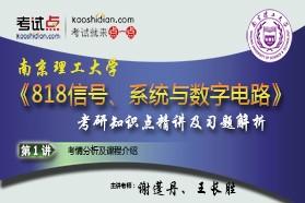 【考研专业课】南京理工大学《818信号、系统与数字电路》考研知识点精讲及习题解析