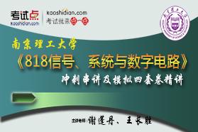 南京理工大学《818信号、系统与数字电路》冲刺串讲及模拟四套卷
