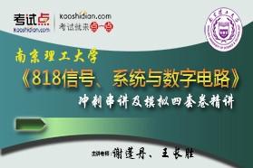 【考研专业课】南京理工大学《818信号、系统与数字电路》冲刺串讲及模拟四套卷