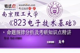 【考研专业课】南京理工大学《823电子技术基础》命题规律分析及考研知识点精讲