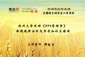 郑州大学《894管理学(一)》命题规律分析及常考知识点精讲