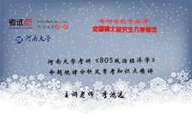 【考研专业课】河南大学考研《805政治经济学》命题规律分析及常考知识点精讲