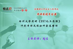 郑州大学《992化工原理》冲刺串讲及模拟四套卷精讲