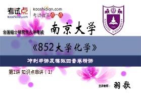 【考研专业课】南京大学考研《852大学化学》冲刺串讲及模拟四套卷精讲