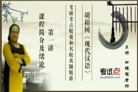胡裕树《现代汉语》考研考点精要和名校真题精讲