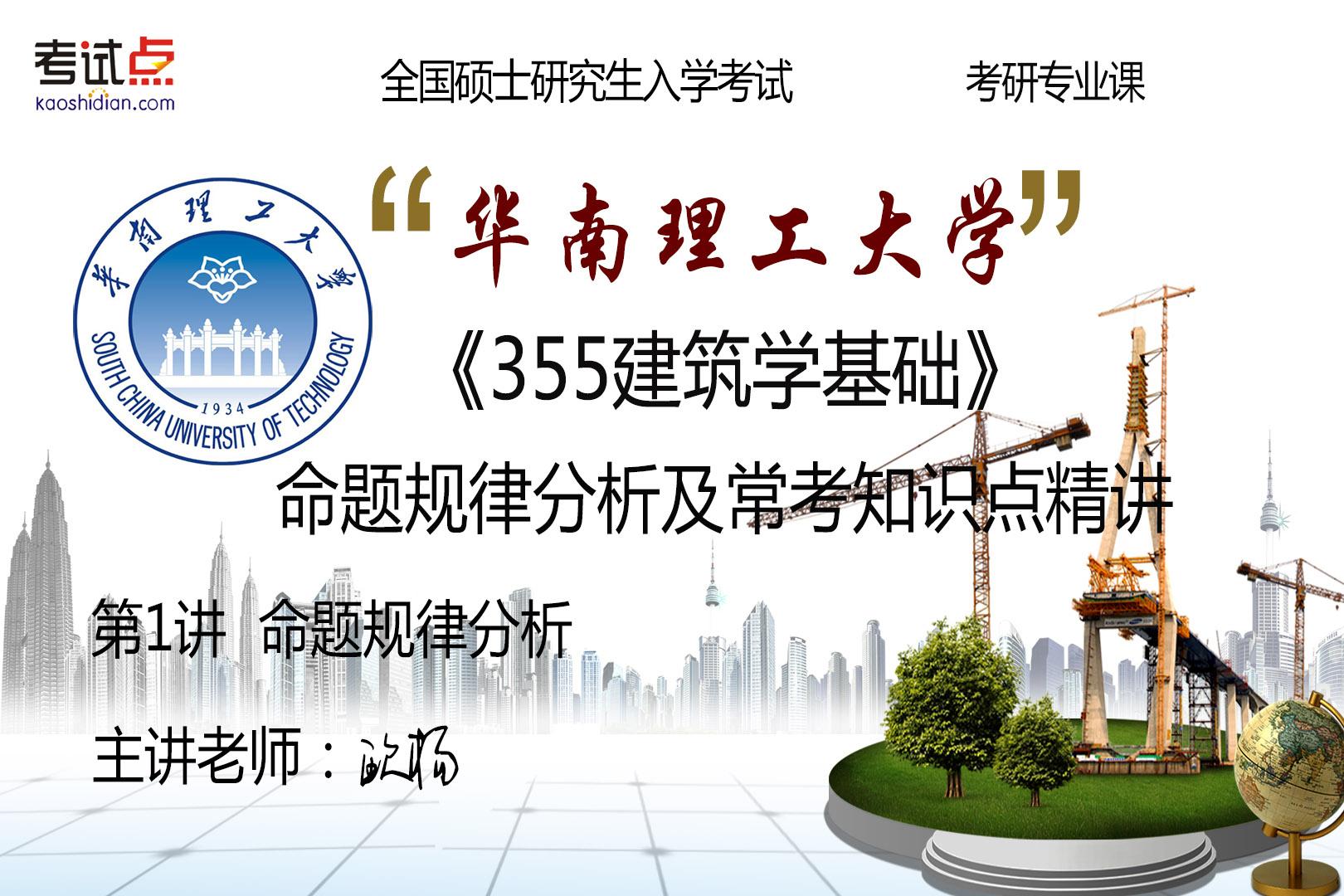 华南理工大学《355建筑学基础》命题规律分析及常考知识点精讲