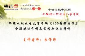 華北水利水電大學《905材料力學》命題規律分析及常考知識點精講