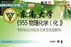 【考研专业课】东南大学《955物理化学(化)》考研知识点精讲及典型真题解析