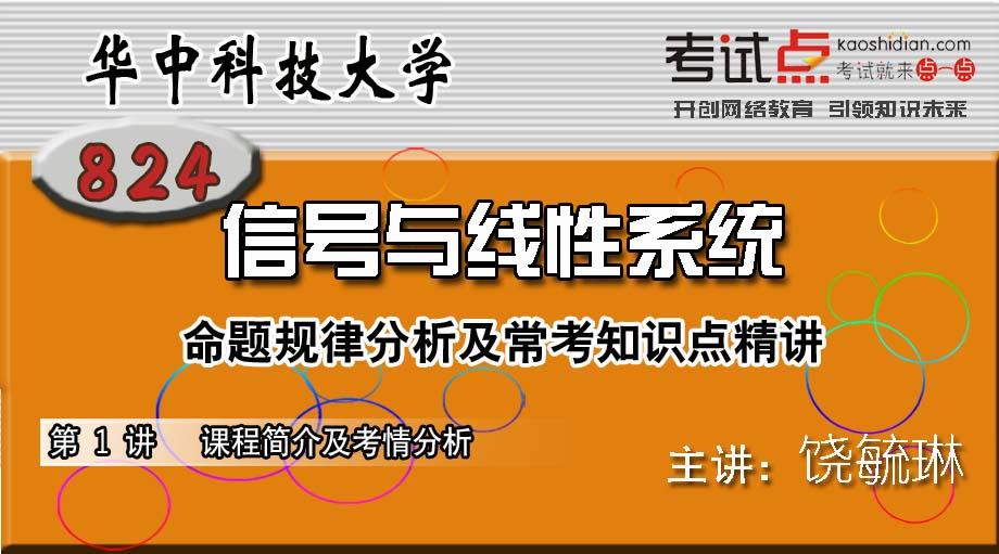 華中科技大學《824信號與線性系統》命題規律分析及常考知識點精講