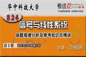 【考研专业课】华中科技大学《824信号与线性系统》考研命题规律分析及常考知识点精讲