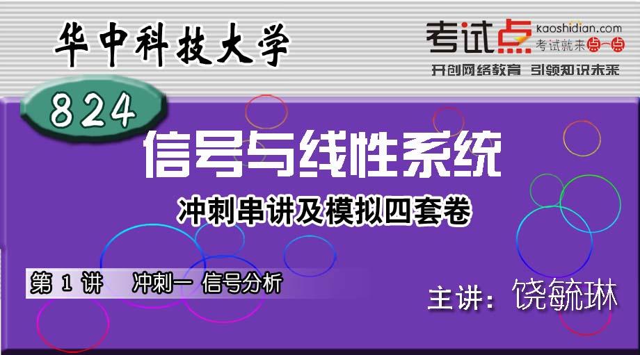 华中科技大学《824信号与线性系统》冲刺串讲及模拟四套卷精讲