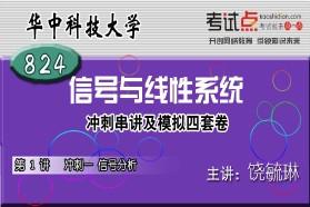 【考研专业课】华中科技大学《824信号与线性系统》考研冲刺串讲及模拟四套卷精讲