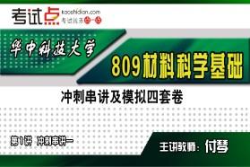 【考研专业课】华中科技大学《809材料科学基础》冲刺串讲及模拟四套卷