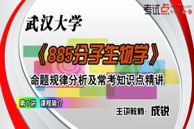 【考研专业课】武汉大学考研《885分子生物学》命题规律分析及常考知识点精讲