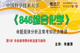 【考研专业课】中国科学技术大学《846综合化学》命题规律分析及常考知识点精讲