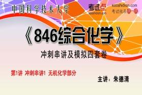 【考研专业课】华中科技大学《846综合化学》冲刺串讲及模拟四套卷精讲