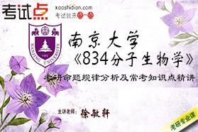 【考研专业课】南京大学考研《834分子生物学》命题规律分析及常考知识点精讲