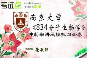 【考研专业课】南京大学考研《834分子生物学》冲刺串讲及模拟四套卷精讲