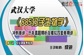 【考研专业课】武汉大学考研《885分子生物学》冲刺串讲、历年真题精析及模拟四套卷精讲