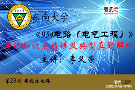 东南大学《954电路(电气工程)》知识点精讲及典型真题解析