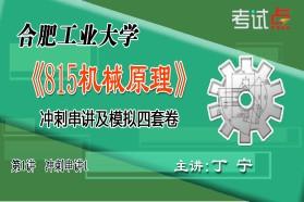 【考研专业课】合肥工业大学《815机械原理》冲刺串讲及模拟四套卷