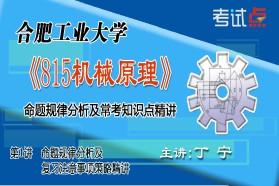 【考研专业课】合肥工业大学《815机械原理》命题规律分析及常考知识点精讲
