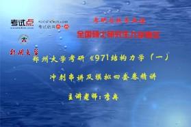 【考研专业课】郑州大学《971结构力学(一)》冲刺串讲及模拟四套卷精讲