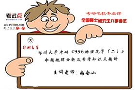 郑州大学《996物理化学(二)》命题规律分析及常考知识点精讲